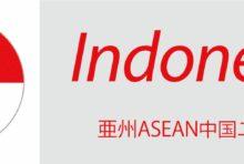 【インドネシア】三菱自が追加投資へ、アシックスは生産移転=産業相