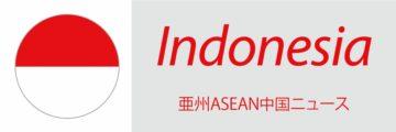 【インドネシア】3月の新車販売1割増、生産は10万台回復 - ワイズデジタル【タイで生活する人のための情報サイト】