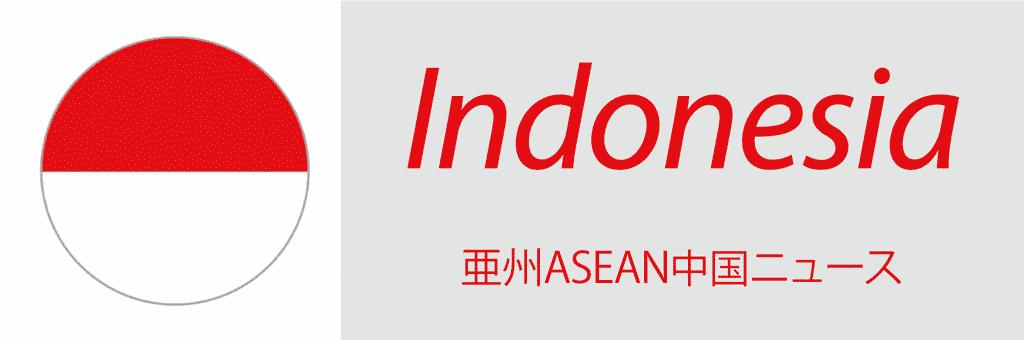 亜州ASEAN中国ニュース インドネシア