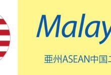 【マレーシア】三菱自の20年度販売台数、51%増の1.15万台