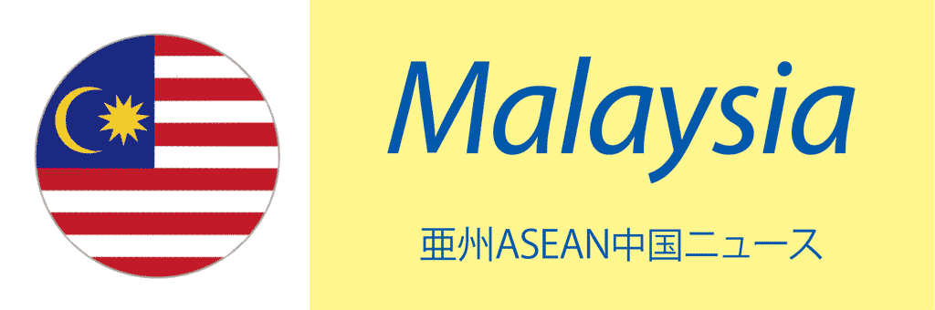 亜州ASEAN中国ニュース マレーシア