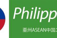 【フィリピン】マニラ周辺で企業活動制限を緩和、サービス業など
