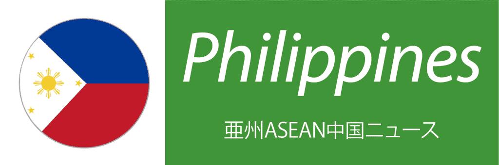 亜州ASEAN中国ニュース フィリピン