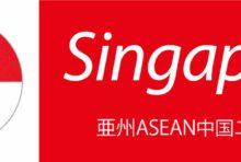 【シンガポール】JR東日本、ロボットバリスタの企業に出資