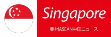 【シンガポール】五洋建設、地場同業大手KBEに29%出資 - ワイズデジタル【タイで生活する人のための情報サイト】