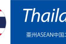 【タイ】12月の消費者信頼感指数50.1、3カ月ぶり低下