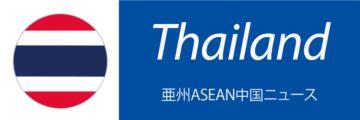 【タイ】人工クモ糸のスパイバー、ラヨーンで工場開所 - ワイズデジタル【タイで生活する人のための情報サイト】