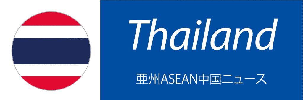 亜州ASEAN中国ニュース タイ