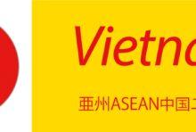 【ベトナム】国際線再開を延期、再開時期は未定
