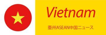 【ベトナム】ニプロが人工腎臓生産へ、HCM市で2.7億ドル投資 - ワイズデジタル【タイで生活する人のための情報サイト】