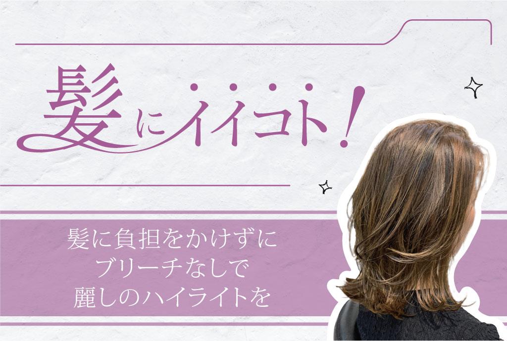 髪に負担をかけずにブリーチなしで麗しのハイライトをハイライト&ローライト1,500B 前頭カラー2,500B - ワイズデジタル【タイで生活する人のための情報サイト】