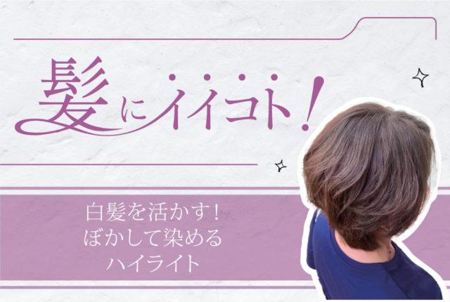 白髪を活かす! ぼかして染める ハイライト 2,000B〜 - ワイズデジタル【タイで生活する人のための情報サイト】