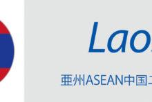 【ラオス】東電など送電網運用を支援
