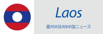 【ラオス】中銀がデジタル通貨発行を検討、JICAが調査 - ワイズデジタル【タイで生活する人のための情報サイト】
