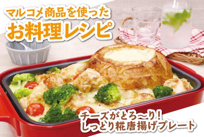 チーズがとろ~り! しっとり糀唐揚げプレート - マルコメ商品を使ったお料理レシピ