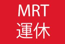 【MRT】一時運休