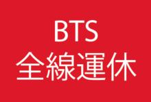 【BTS】全線で休止