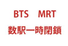 【BTS・MRT】数駅一時閉鎖