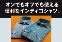 オンでもオフでも使える便利なインディゴシャツ。