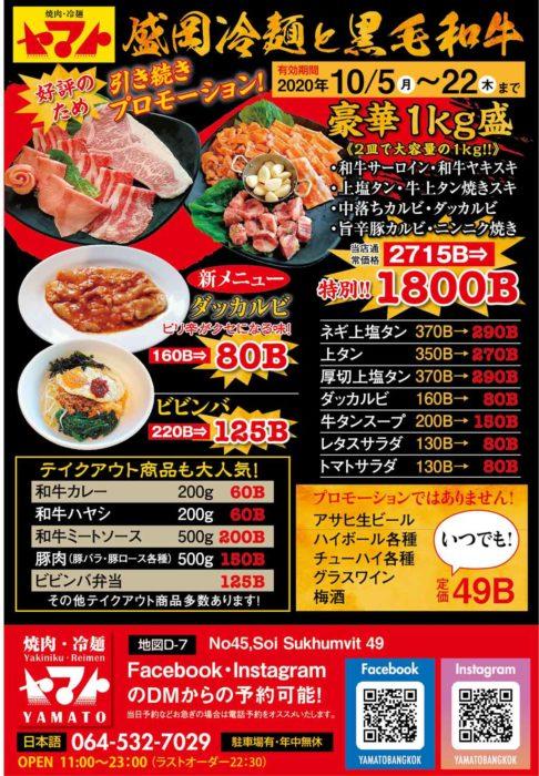 盛岡冷麺が人気な焼肉 ヤマトで 「豪華1KG盛り」の特別価格が延長に!