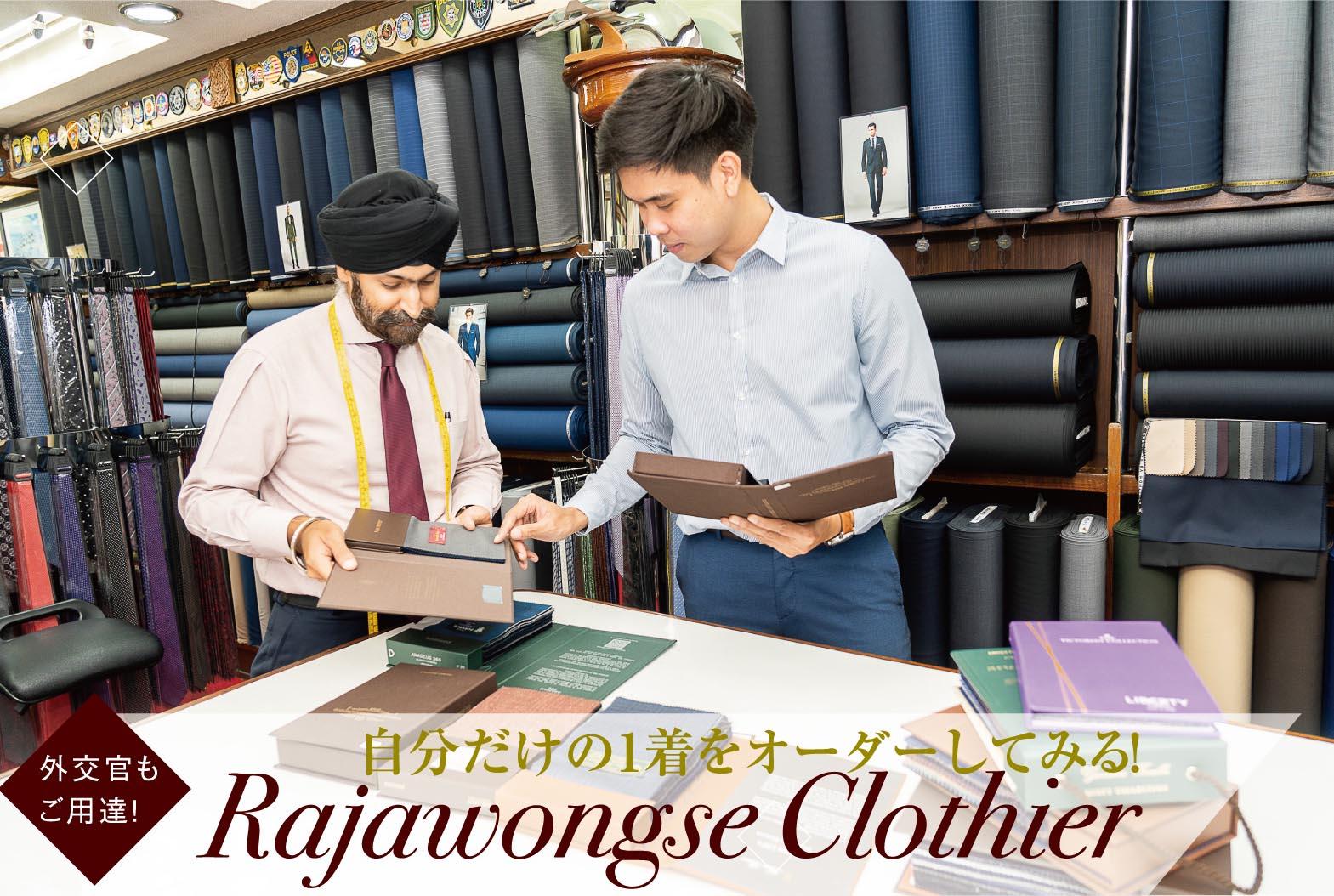 Rajawongse Clothierって? - ワイズデジタル【タイで生活する人のための情報サイト】