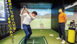 CALLAWAYやHONMA、FOURTEENなど15を超えるトップブランドの商品を取り扱うバンコク最大級のゴルフアイテム販売店。クラブやウエア、帽子、アクセサリに加えてクラブを調整できる「フィッティングセンター」が特徴。
