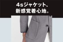 4Sジャケット、新感覚の着心地。