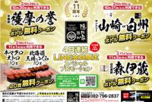 【10/30(金)〜11/2(月)の4日間限定】焼酎・お寿司等、無料プレゼント ☆隠れ家 離れ☆