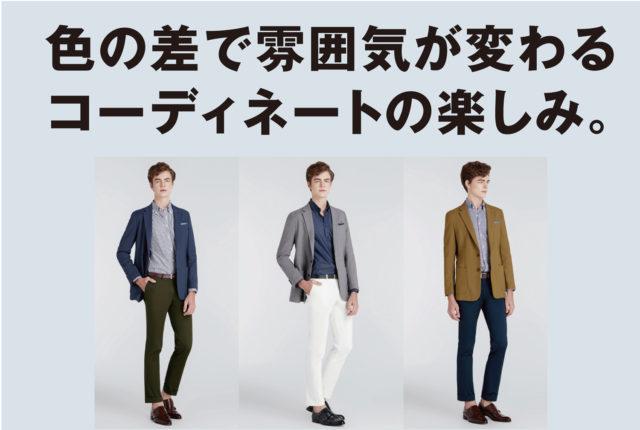 コーディネートの醍醐味はいくつかありますが、その中でも色を意識してみるとコーディネートの楽しさはさらに広がるものです。例えばネイビー。この色は信頼、誠実、知性などを表す色とされ、特にビジネスにおいては相手に良い印象を与えるとされています。日本人の方でも着用する人が多く、何にでも合わせやすいため、一着はおさえておきたい色だと言えるでしょう。そしてグレー。都会的なイメージを与えながら、上品でお洒落な印象を醸し出すため、幅広いコーディネートを楽しめる色とも言えます。ビジネス、カジュアルを問わずに大人の定番カラーといったところでしょうか。お洒落を引き出すカラーとも言われています。 そして、「他の人とちょっと違う感じにしたい」または「気分をアゲていきたい」という人が行き着くとされるのが茶系色。茶にもいろいろな色調があり、ベージュ、ブラウン、キャメルなどがその代表格。土や木を連想させることから、人にぬくもりや安心感を与える色とされています。このようにトップスに組み合わせる色によって、人の印象は大きく変わります。その日の気分に応じて、少しだけ色の差を意識してコーディネートの幅を広げてみる。また新しい自分に出会えるかもしれません。