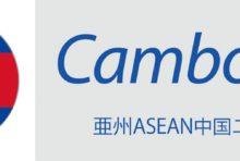 【カンボジア】古河電工など地中送配電網を受注