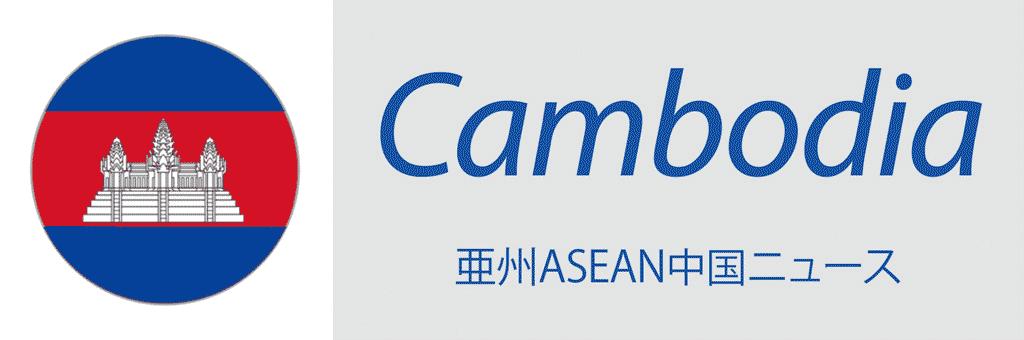 【カンボジア】中国がFTA調印、来年初めにも発効 - ワイズデジタル【タイで生活する人のための情報サイト】