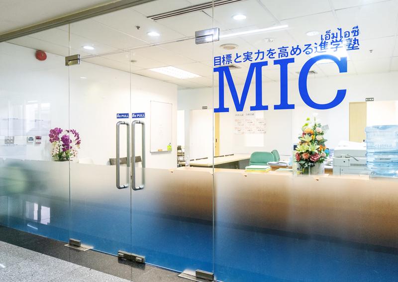 MIC - ワイズデジタル【タイで生活する人のための情報サイト】