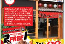 【10/31(土)まで】オンヌット店オープン♪幻の手羽先BUY 2 GET 1 FREE ☆世界の山ちゃん☆
