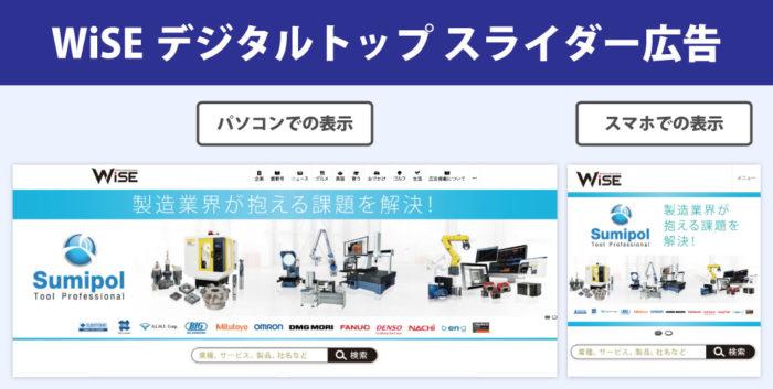 WiSEデジタルトップ スライダー広告