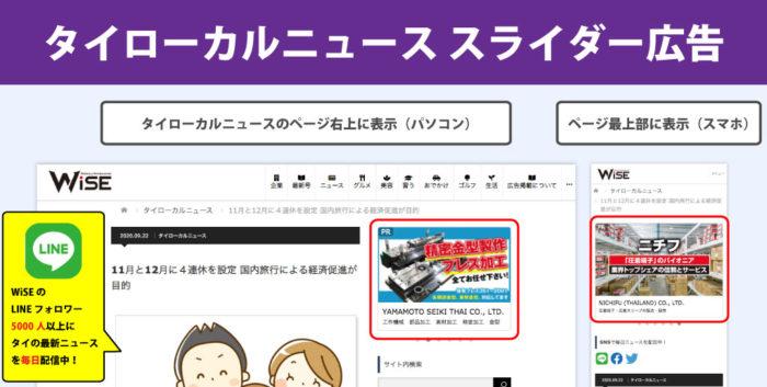 タイローカルニュース スライダー広告 - タイローカルニュースのサイドバー(スマホはページ上部)に掲載