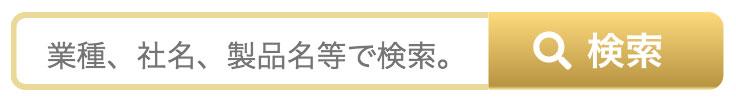 在タイ日系企業を検索!