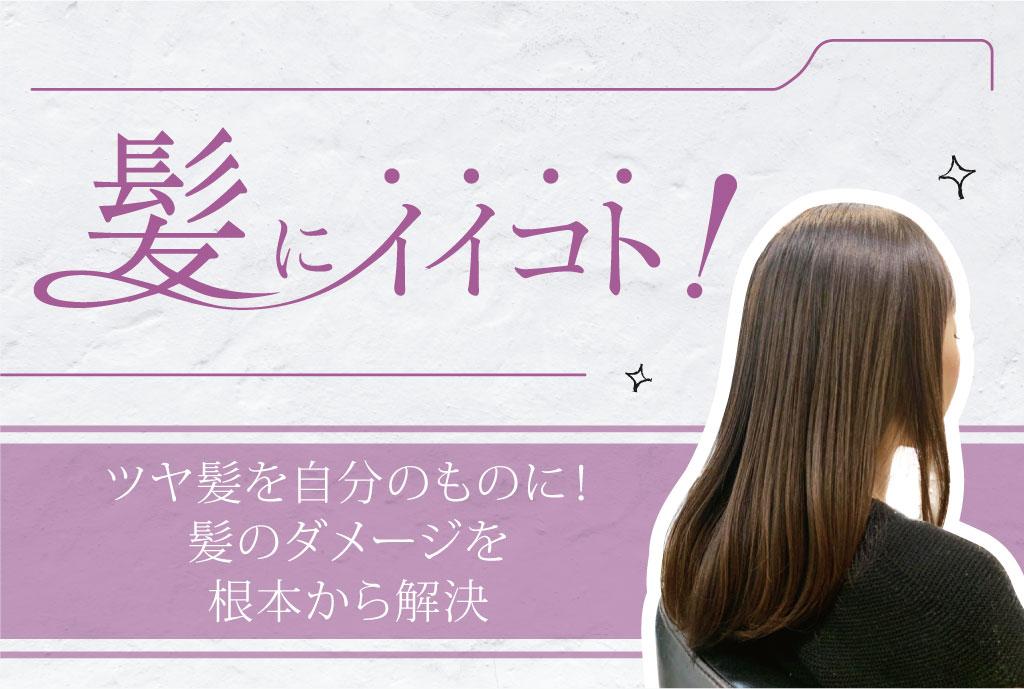 ツヤ髪を自分のものに!髪のダメージを根本から解決 2000B〜 - ワイズデジタル【タイで生活する人のための情報サイト】