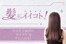 """自分史上最高の""""サラツヤ""""を手に入れる! 1,500B〜"""