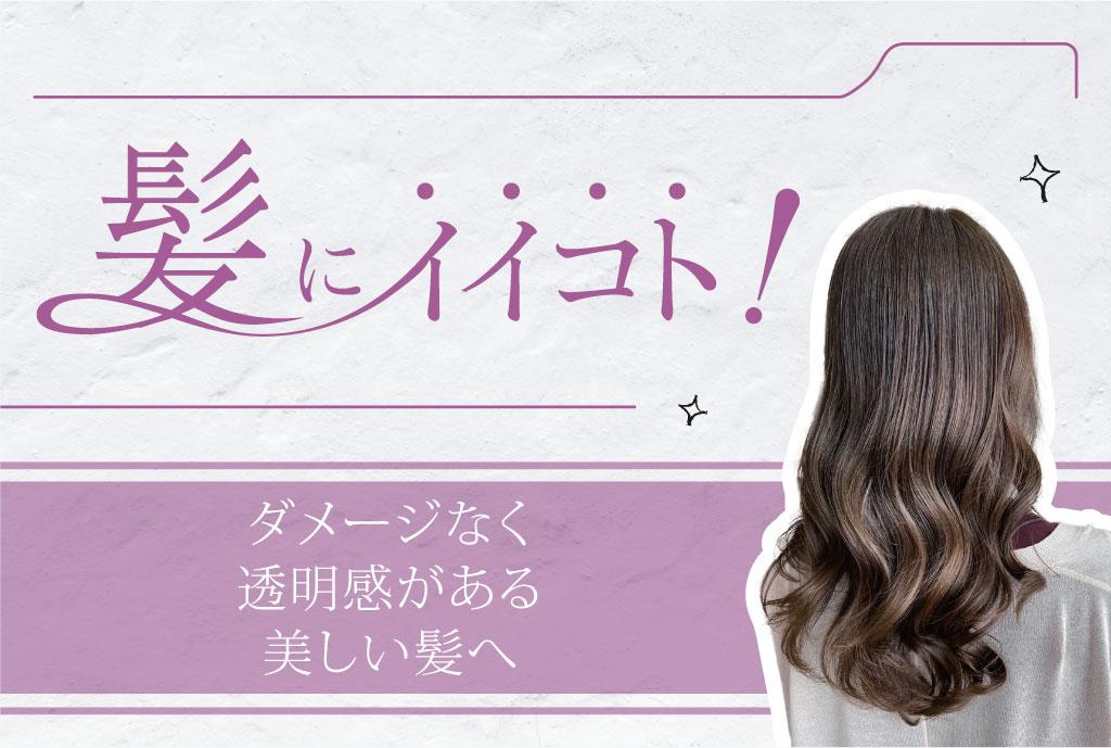 ダメージなく 透明感がある 美しい髪へ 2,200B〜 - ワイズデジタル【タイで生活する人のための情報サイト】
