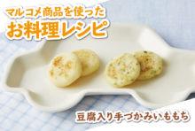 豆腐入り手づかみいももち - マルコメ商品を使ったお料理レシピ