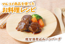 【離乳食・幼児食レシピ】糀甘酒煮込みハンバーグ