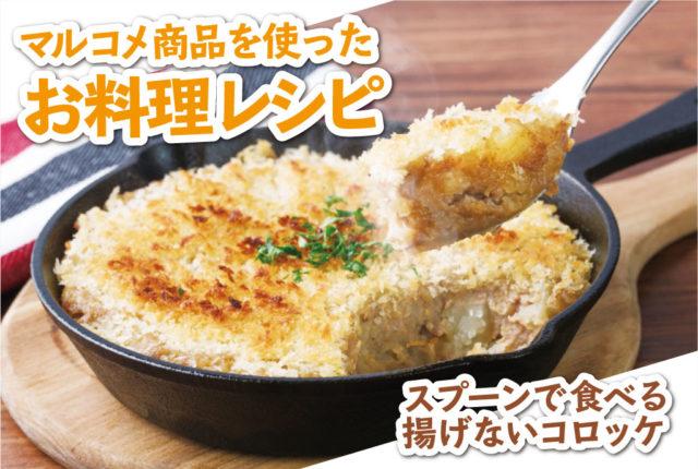 スプーンで食べる揚げないコロッケ - マルコメ商品を使ったお料理レシピ