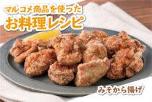 みそから揚げ - マルコメ商品を使ったお料理レシピ