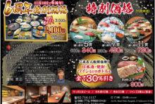 【11/30(月)まで】ボトル30%オフ!おまかせ握り寿司も340B〜と超オトク! ☆濱岡☆