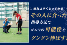 TOM DINGWALL GOLF ACADEMYって?