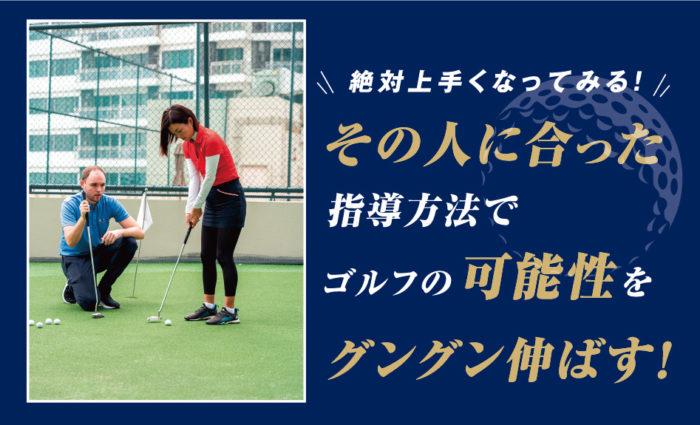 スコットランド出身のティーチングプロであるTOM氏が主宰するゴルフアカデミー。あらゆるレベルのゴルファーに対応する専門知識を持ち、個人のニーズに合ったレッスンを行う。最新型ゴルフシミュレーターをはじめとした充実の設備もこのアカデミーの特徴。
