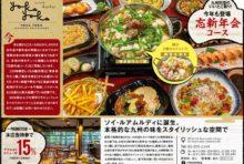 【忘年会】コースの鍋は2種から選べます! ☆よかよか☆