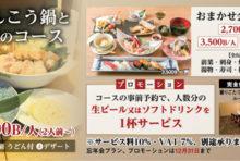 【忘年会】北海道産のあんこう鍋とにぎり寿司のコース ☆鮨凛☆