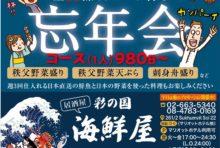 【忘年会】980B〜のお得なコース ☆海鮮屋☆