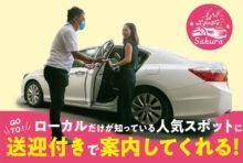 日本で30年間通訳として働いていたタイ人オーナーのアンさんは、タイに一時帰国する度にタイのタクシー事情に不便さを感じていたと言う。そこで帰国後、タイで暮らす日本人が安心して利用できるカーサービスを提供したいと言う思いから誕生。問い合わせ時に絶景フォトスポットやお洒落カフェに行きたいと相談すれば、まだ外国人には知られていないローカルな最新人気スポットを提案してくれる。